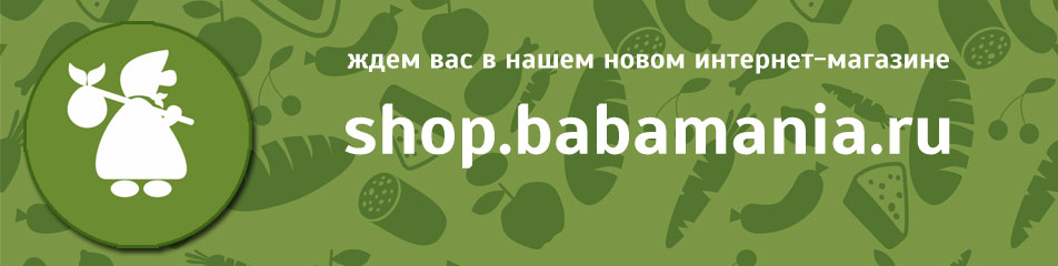 banner_shop-babamania1